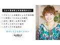 ALBELY hair&spa 掛川中央店