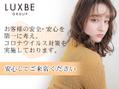 GUMA LUXBE あびこ店 【グーマ ラックスビー】