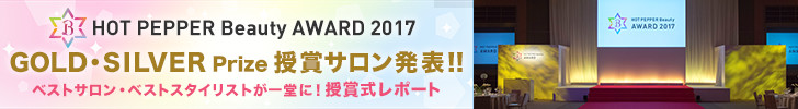 HOT PEPPER Beauty AWARD 2017 GOLD・SILVER Prize 授賞サロン発表!!