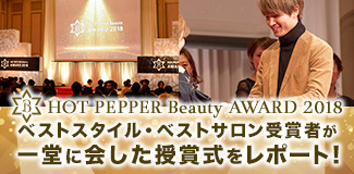 HOT PEPPER Beauty AWARD2018