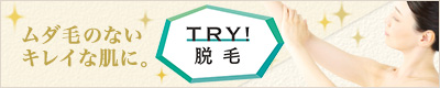 TRY!脱毛