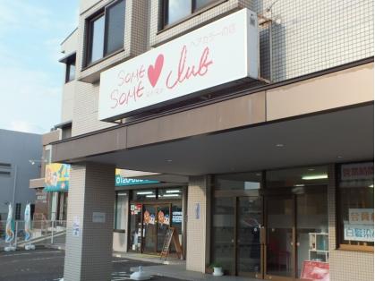 【染め染めクラブ】 開成店(福島・郡山・いわき・会津若松/美容室)の写真