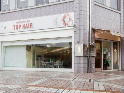 TOP HAIR 北神戸店(神戸・元町・三宮・灘区/美容室)の写真