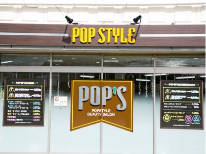 POP STYLE(成田・旭・銚子/美容室)の写真