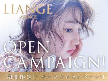 LIANGE AVANCE.【リアンジュ アヴァンス】(和歌山・有田・御坊/美容室)の写真