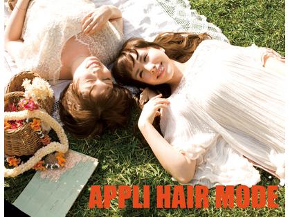APPLI HAIR MODE(垂水・鹿屋/美容室)の写真