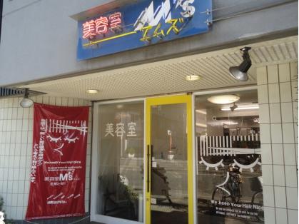 美容室M's(エムズ)(福島・野田・大正・西淀川/美容室)の写真