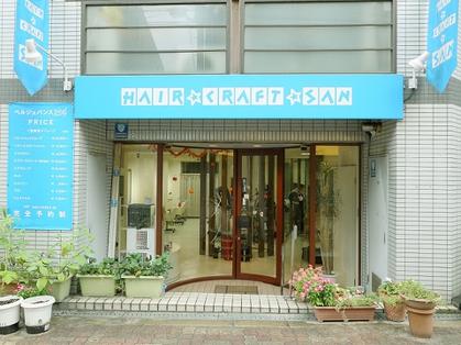 ヘアークラフト・サン 住吉店(福島・野田・大正・西淀川/美容室)の写真