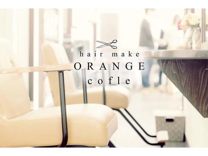 HAIR MAKE ORANGEcofle(久留米・大牟田/美容室)の写真