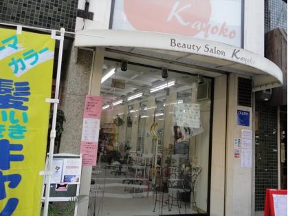 ビューティサロンKAYOKO(福島・野田・大正・西淀川/美容室)の写真