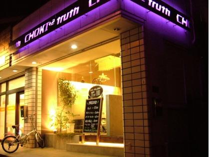 choki×2 -truth- 【チョキチョキトゥルー】 (堺・泉南・岸和田/美容室)の写真