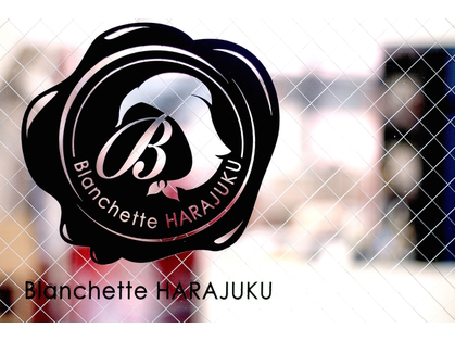 Blanchette HARAJUKU 【ブランシェット ハラジュク】(原宿・表参道・青山/美容室)の写真