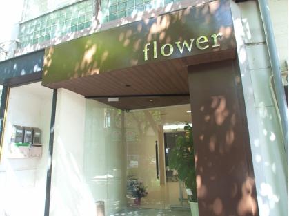 flower【フラワー】(神戸・元町・三宮・灘区/美容室)の写真