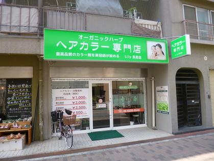オーガニックカラー専門店Lily長居店(福島・野田・大正・西淀川/美容室)の写真