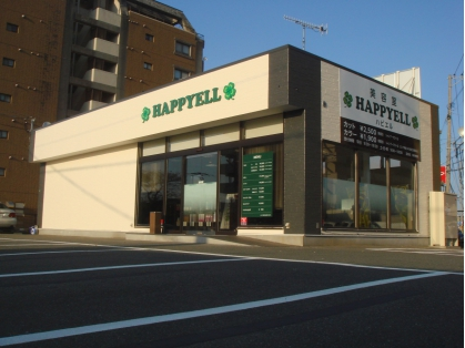 HAPPYELL 【ハピエル】高田店(糸島/美容室)の写真