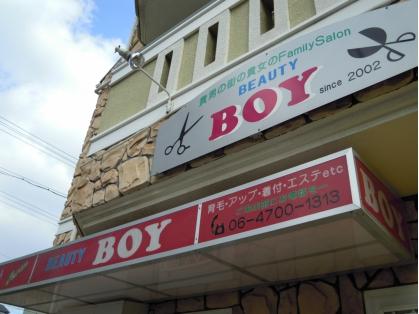 BEAUTY BOY(福島・野田・大正・西淀川/美容室)の写真