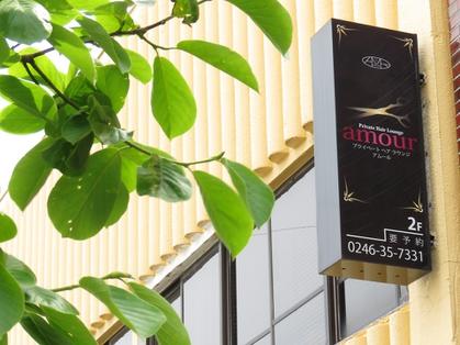 アムールヘアー(福島・郡山・いわき・会津若松/美容室)の写真
