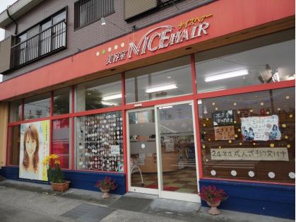 美容室ナイスヘアー(NICE-HAIR)(宮崎・延岡・都城/美容室)の写真