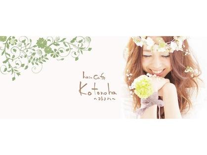 hair cafe Kotonoha【ヘアカフェ コトノハ】(長崎・佐世保/美容室)の写真
