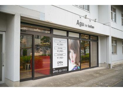 Agu hair ballan【アグ ヘアー バラン】国分店(鹿児島・薩摩川内/美容室)の写真