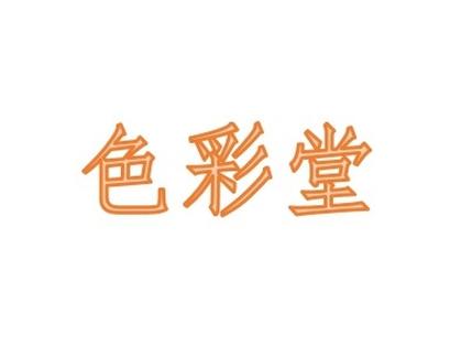オーガニックカラー専門店 色彩堂【シキサイドウ】(札幌/美容室)の写真