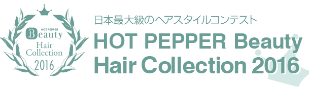HOT PEPPER Beauty Hair Collection 2016