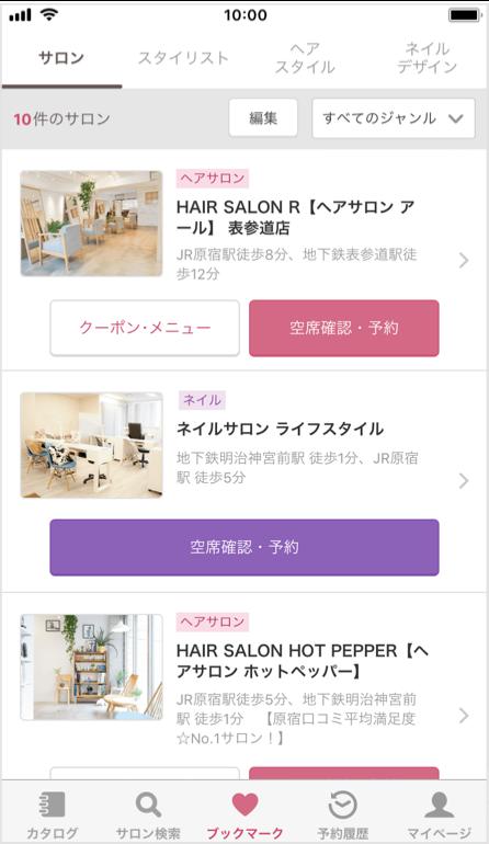 サロン検索 iPhoneアプリ・Androidアプリのご紹介 ホットペッパービューティー